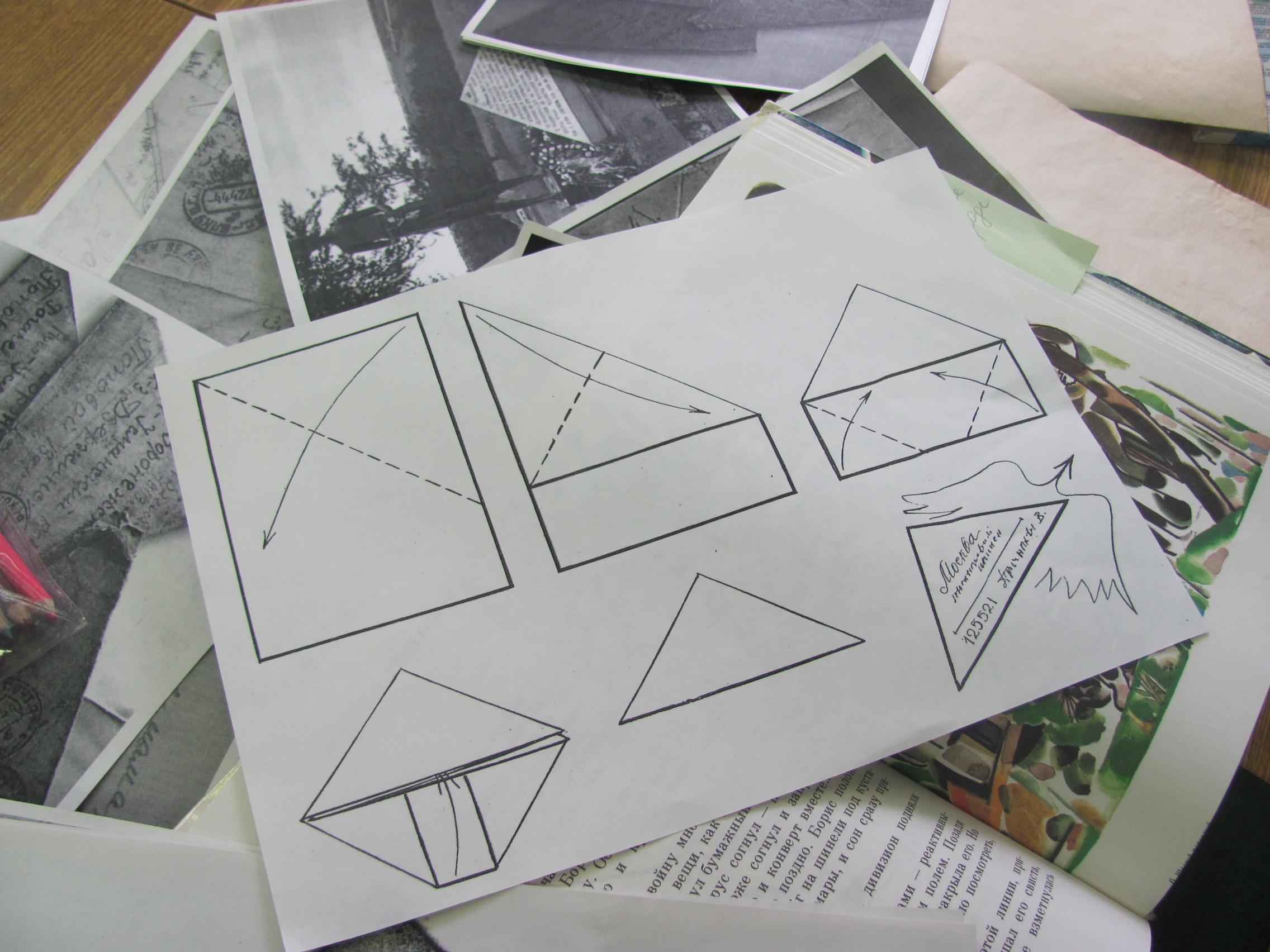 Солдатский треугольник, Как сделать конверт из бумаги 2